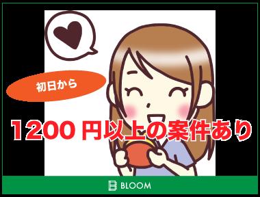 【最寄り駅】阪急高槻駅・JR高槻駅<br><MAX時給5000円★>週払いOK♪