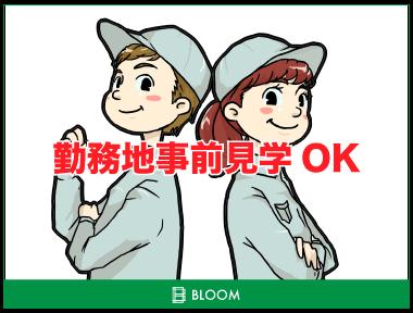 【最寄り駅】久米田駅<br><野菜加工作業★>週払いOK♪